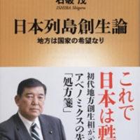 日本列島創生論