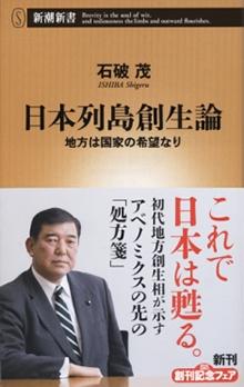 出版のご案内「日本列島創生論」