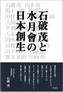 石破茂と水月會の日本創生