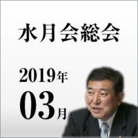 水月会総会3月