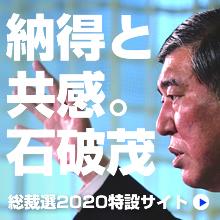 石破茂総裁選