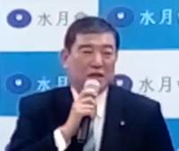 11月24日定例会 石破茂会長